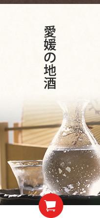 愛媛の地酒