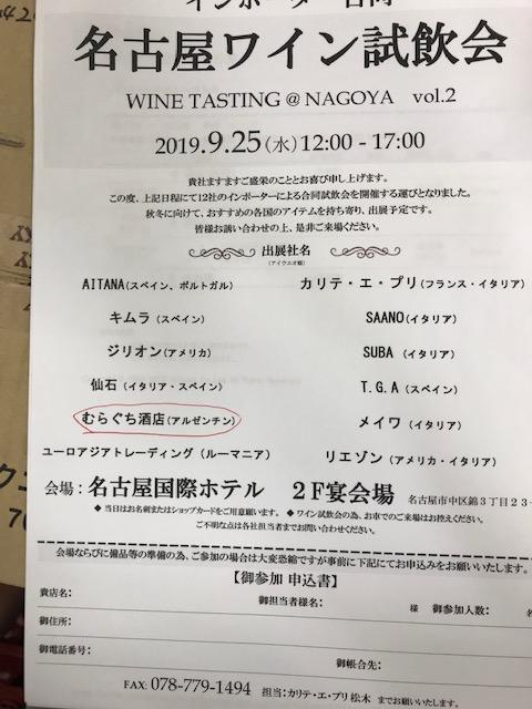 名古屋試飲会