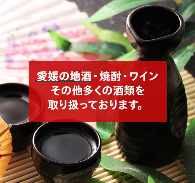 村口酒店 愛媛の地酒・焼酎・ワイン その他多くの酒類を取り扱っております。